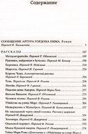 Падение дома Ашеров — фото, картинка — 1