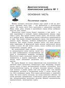 Диагностические комплексные работы. Русский язык. Математика. Окружающий мир. Литературное чтение. 4 класс — фото, картинка — 4