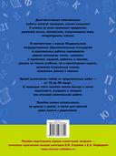 Диагностические комплексные работы. Русский язык. Математика. Окружающий мир. Литературное чтение. 4 класс — фото, картинка — 8