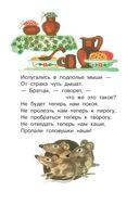 Как мыши с котом воевали — фото, картинка — 7