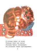 Как мыши с котом воевали — фото, картинка — 9