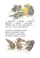 Как мыши с котом воевали — фото, картинка — 11