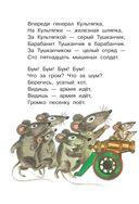 Как мыши с котом воевали — фото, картинка — 12
