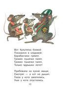 Как мыши с котом воевали — фото, картинка — 13