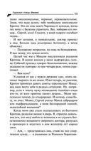 Гороскоп птицы Феникс — фото, картинка — 11