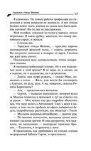 Гороскоп птицы Феникс — фото, картинка — 13
