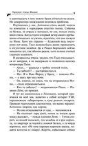 Гороскоп птицы Феникс — фото, картинка — 9