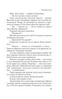 Книжный вор (м) — фото, картинка — 10