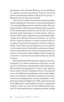 Всемирная история высокомерия, спеси и снобизма — фото, картинка — 13