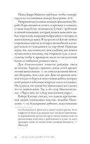 Всемирная история высокомерия, спеси и снобизма — фото, картинка — 15