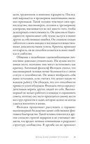 Всемирная история высокомерия, спеси и снобизма — фото, картинка — 16