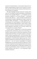 Всемирная история высокомерия, спеси и снобизма — фото, картинка — 9