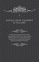Всемирная история высокомерия, спеси и снобизма — фото, картинка — 10