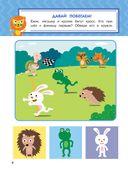 Развиваю логику. Для детей 3-4 лет (+ наклейки) — фото, картинка — 6