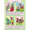 Этикет для малышей — фото, картинка — 1