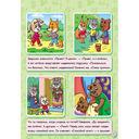 Этикет для малышей — фото, картинка — 2