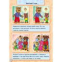 Этикет для малышей — фото, картинка — 3