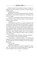 Московский апокалипсис — фото, картинка — 10