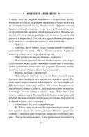 Московский апокалипсис — фото, картинка — 13
