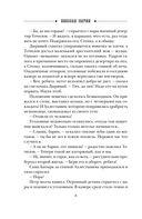 Московский апокалипсис — фото, картинка — 8