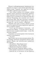 Тайна пиковой дамы (м) — фото, картинка — 14