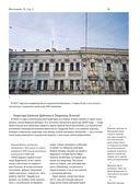 Истории московских домов, рассказанные их жителями — фото, картинка — 13