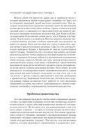 Угасание государственного порядка — фото, картинка — 11