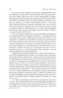 Угасание государственного порядка — фото, картинка — 8