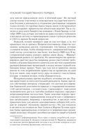 Угасание государственного порядка — фото, картинка — 9