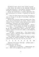 Аля и Кляксич. Все истории — фото, картинка — 12