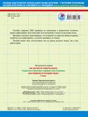 3000 примеров по русскому языку. 2 класс — фото, картинка — 3