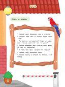 Тесты на готовность к школе: для детей 6-7 лет — фото, картинка — 2