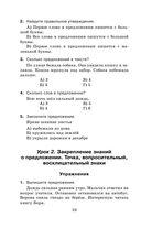 Русский язык. Упражнения и тесты для каждого урока. 2 класс — фото, картинка — 10