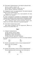 Русский язык. Упражнения и тесты для каждого урока. 2 класс — фото, картинка — 11
