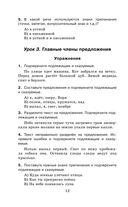 Русский язык. Упражнения и тесты для каждого урока. 2 класс — фото, картинка — 12