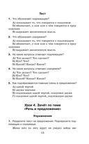 Русский язык. Упражнения и тесты для каждого урока. 2 класс — фото, картинка — 13