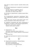 Русский язык. Упражнения и тесты для каждого урока. 2 класс — фото, картинка — 14
