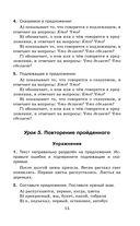 Русский язык. Упражнения и тесты для каждого урока. 2 класс — фото, картинка — 15