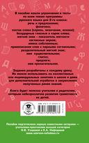 Русский язык. Упражнения и тесты для каждого урока. 2 класс — фото, картинка — 16