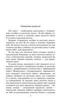 Русский язык. Упражнения и тесты для каждого урока. 2 класс — фото, картинка — 7