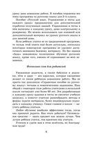 Русский язык. Упражнения и тесты для каждого урока. 2 класс — фото, картинка — 8