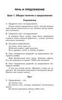 Русский язык. Упражнения и тесты для каждого урока. 2 класс — фото, картинка — 9