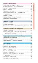 Испанский язык в картинках — фото, картинка — 1