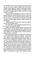 Город. Штурм Грозного глазами лейтенанта спецназа (1994-1995) — фото, картинка — 14