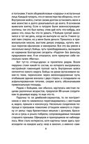 Город. Штурм Грозного глазами лейтенанта спецназа (1994-1995) — фото, картинка — 5