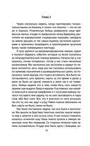 Город. Штурм Грозного глазами лейтенанта спецназа (1994-1995) — фото, картинка — 7