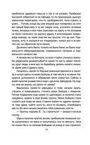 Город. Штурм Грозного глазами лейтенанта спецназа (1994-1995) — фото, картинка — 9