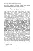 Народные русские сказки — фото, картинка — 13