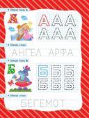 Азбука для малышей (м) — фото, картинка — 1