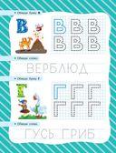 Азбука для малышей (м) — фото, картинка — 2